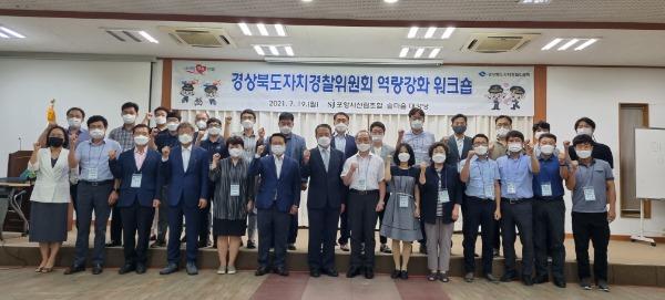 (10-1)경북도자치경찰위원회_워크숍.jpg