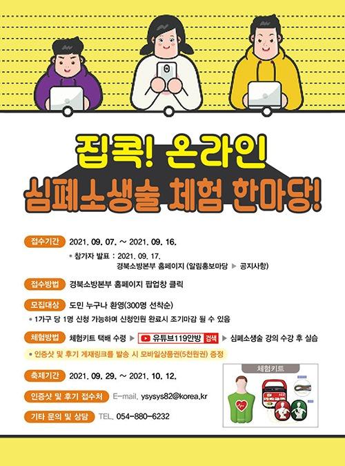 (6)온라인_심폐소생술.jpg