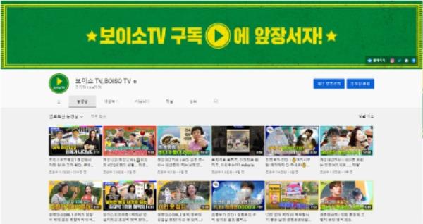 B_(11-1)도_공식_유튜브_보이소TV_메인_화면.jpg